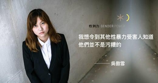 專訪吳傲雪:在香港的性別不平等,遠超過黃藍政治立場