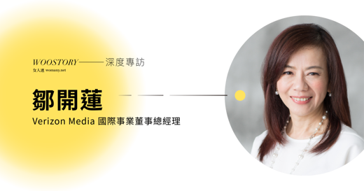 專訪鄒開蓮:人生太精彩了,我無法幫我的孩子決定