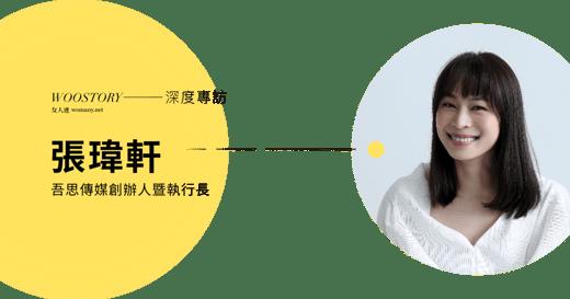 《親愛的,別害怕與眾不同》女人迷 CEO 張瑋軒:世界愈殘酷,我們愈要勇敢面對