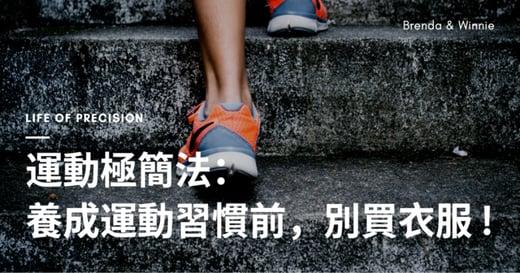 生活極簡提案:在養成運動習慣前,先別急著買衣服
