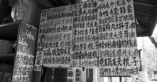 上海觀察日記 l 整齊就是美?上海市容改造的大難題