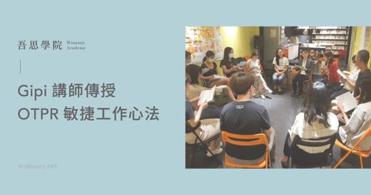 【吾思學院重點筆記】 Gipi 講師傳授 OTPR 敏捷工作心法