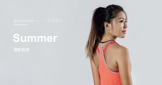 專訪運動教練 Summer:不要害怕嘗試運動,就怕你迷戀運動後改變的自己