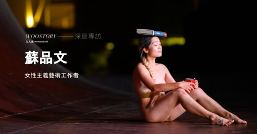 裸露很道德!專訪蘇品文:你喜歡或討厭,身體會給你答案