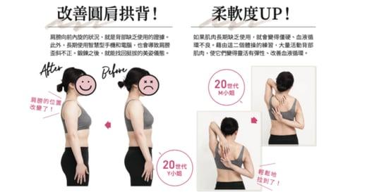 塑身早安體操:只要 2 個動作, 極有效率地給背部刺激