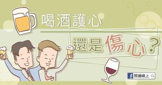 「喝酒傷肝,不喝傷心?」每週喝多少份酒,將有可能減壽 5 年?