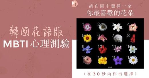 心理測驗 選出一朵最喜歡的花,看出你的專屬花語和命定對象