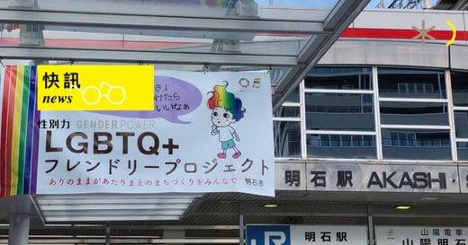 性別快訊 日本明石市首推「多元成家」:為日本第一個連孩子都可登記的伴侶制度