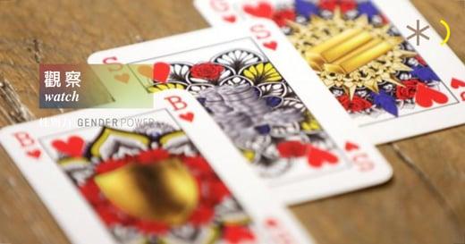 性別觀察|為何國王價值比皇后高?「無性別撲克牌」問世:沒有哪個性別比較重要