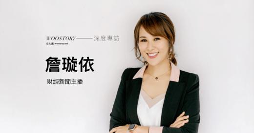 職場媽媽好焦慮?專訪主播詹璇依:擁有越多實力,你就越有安全感