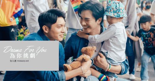 為你挑劇|《酷蓋爸爸》:從愛情走到家庭,幸福不過是與你同行