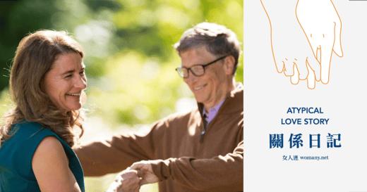 【關係日記】比爾蓋茲與梅琳達離婚:婚姻 27 年,與其彼此拖磨,不如放你遠走