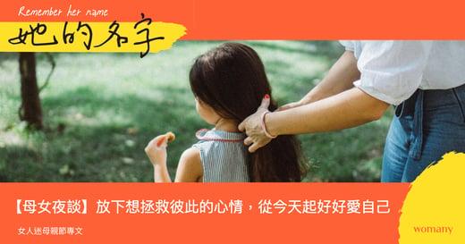 【母女夜談】親愛的媽媽:放下想拯救彼此的心情,從今天起我們都好好愛自己