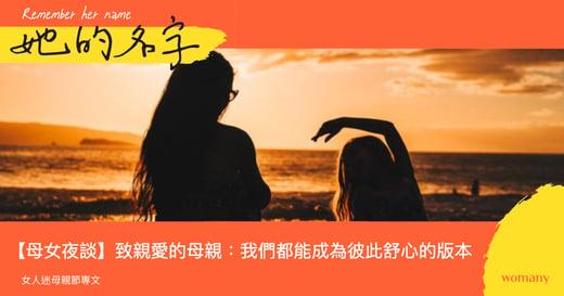 【母女夜談】致親愛的母親:雖然我們之間有許多不同,但都能成為彼此舒心的版本