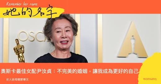 離婚、單親媽媽又怎樣?奧斯卡最佳女配角尹汝貞:不完美的婚姻,讓我成為更好的自己