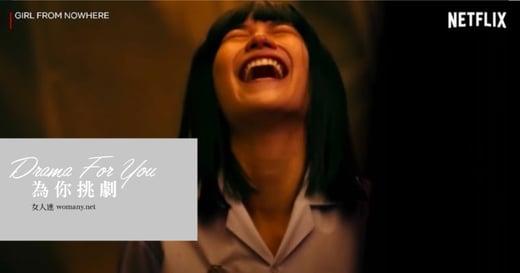 為你挑劇|看《轉學來的女生》療癒傷痛:娜諾是每一個女生蛻變後的 SHERO