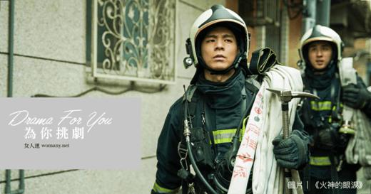 為你挑劇|《火神的眼淚》:眼淚,是為不被世人所了解的英雄們所流