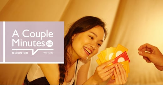 【A Couple Minutes】用 36 個提問愛上彼此?在輕易說愛之前,先從自我揭露開始