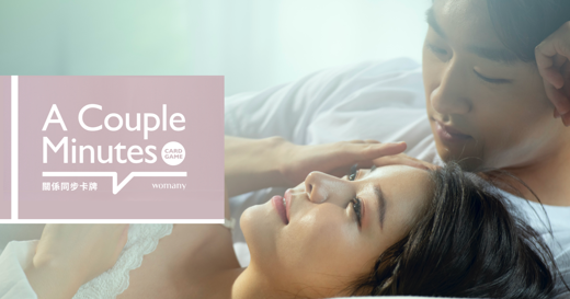 【A Couple Minutes】每週投資黃金 6 小時給伴侶:沒有完美的戀愛,找到一個願意與你練愛的人
