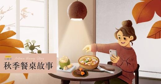 【秋季餐桌故事】遠距戀人的餐桌:是想像餐桌對面,有你一起