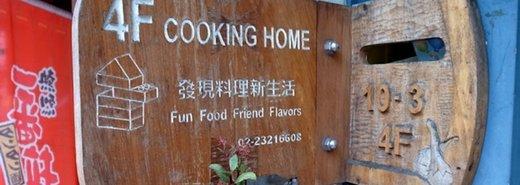 台北 永康街巷弄的秘密廚房 4F Cooking home(中英對照)