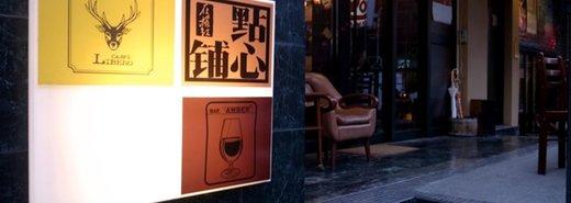 城市裡的脫逃冒險,台北 咖啡小自由