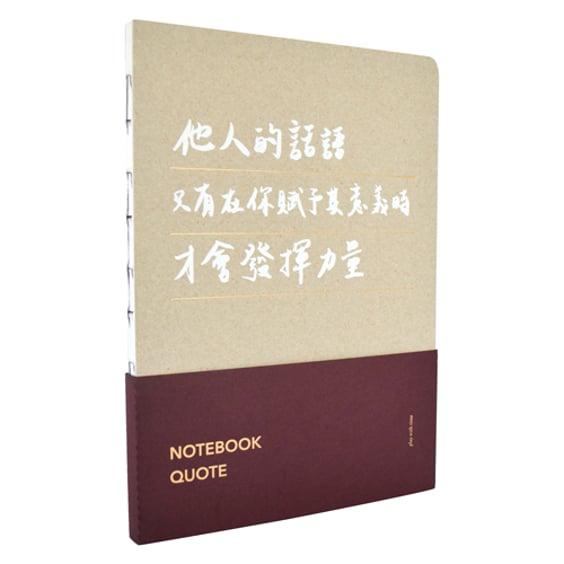 發揮力量 金句筆記本 的圖片