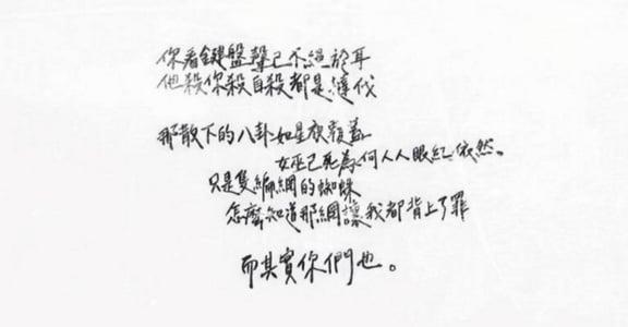 台灣網路現象觀察:我們可以不要成為媒體的言論工具