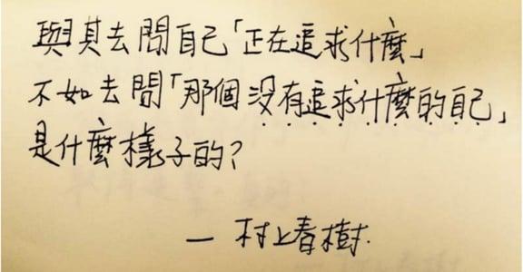 心理學讀村上春樹:《身為職業小說家》,歸零也是一種選擇