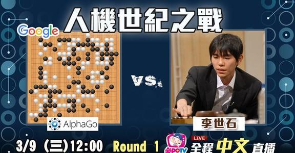 【張瑋軒行筆】AlphaGo 贏了李世乭,我想說三件事