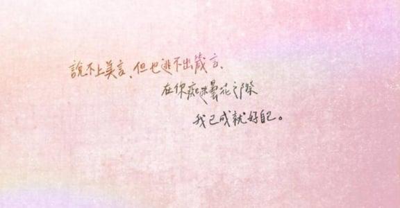 【單身日記】在你費心愛情時,我已成為更好的自己