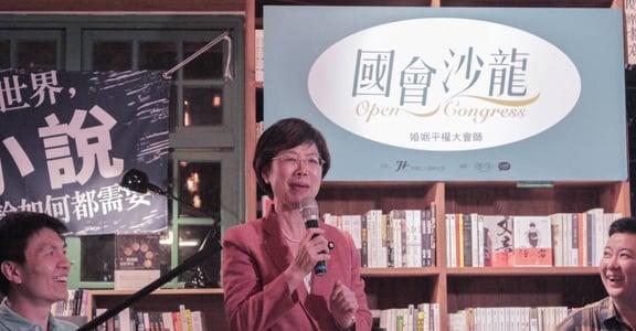 沙龍裡的公民學:這一晚,台灣婚姻平權終於開始有了共識