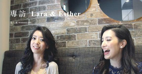 勇敢不是不害怕,而是在恐懼下仍能往前!大女子 Lara & Esther 專訪