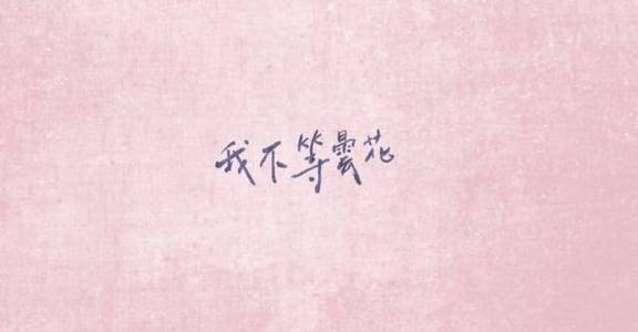 寫一封信給渴望愛的你:所有錯過,是為了來日重逢