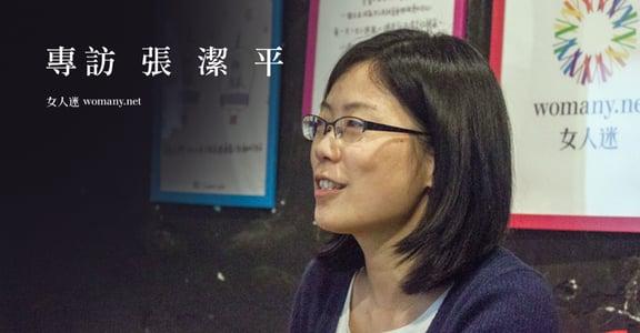 專訪端傳媒執行主編張潔平:「漩渦裡的人,有責任說出漩渦的樣子」