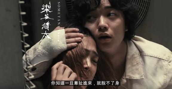 【台北電影節選片】魯蛇就是新龐克!《極道爆音龐克奧義》