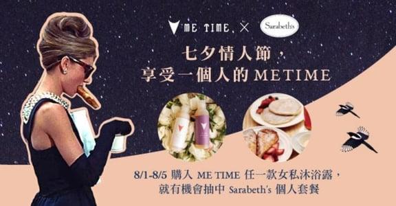 【 ME TIME × Sarabeth's 】七夕的 ME TIME 提案:我要的幸福,我自己就給得起