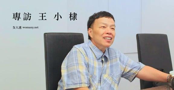 植劇場的幕後推手!專訪王小棣:「有人否定你,是你成長的開始」