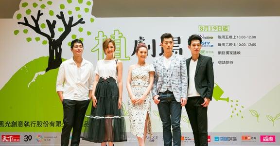 【植劇場X女人迷】王小棣偕明星團隊:「我們有最好的演員劇本,值得一部好戲!」