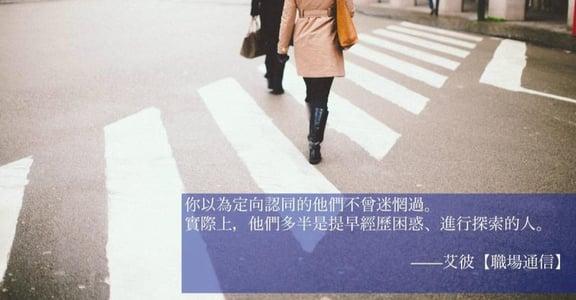 【職場通信】如果你感到迷惘,證明你正走在路上