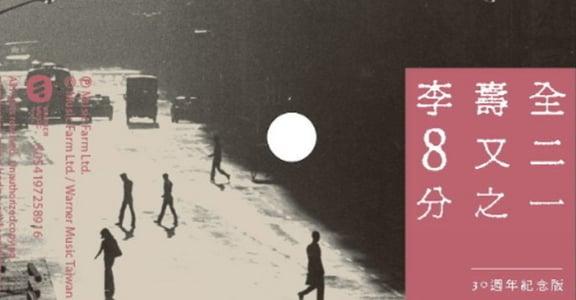 重讀〈張三的歌〉!馬世芳:世界不只淒涼,還有光亮