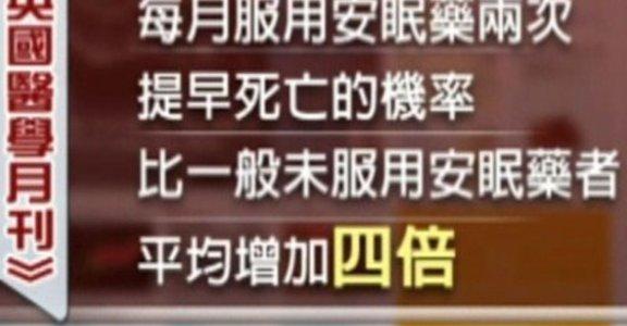 安眠藥殺人事件:台灣醫療新聞集體淪陷的故事