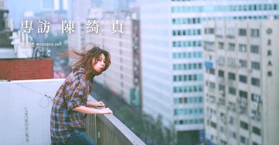 專訪陳綺貞:不要當個平面的標籤,要做個立體的人