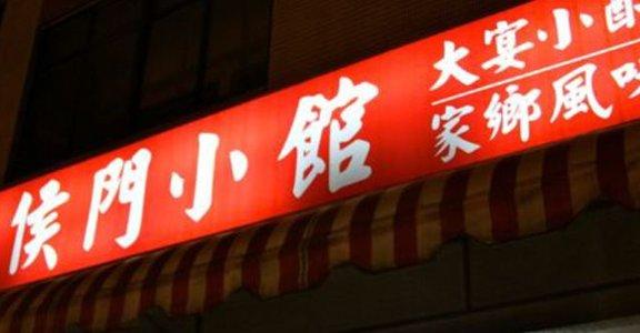 外省好味道,二十年的好手藝 - 台北 侯門小館