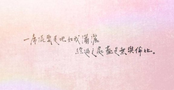 【單身日記】獨自一人,寫下我愛你的光景