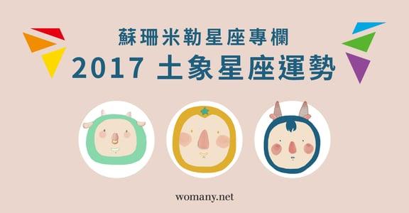 【蘇珊米勒星座專欄】2017 金牛、處女、魔羯:土象星座運勢