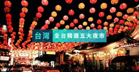 流動的夜間饗宴:台灣夜市美食提案