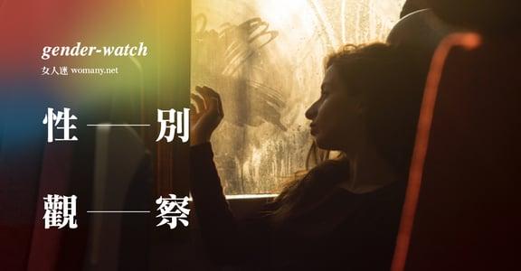 中國性別觀察:女人「兼顧」的是誰的一切?