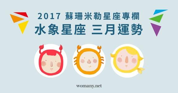 【蘇珊米勒星座專欄】2017 雙魚、巨蟹、天蠍:水象星座三月運勢