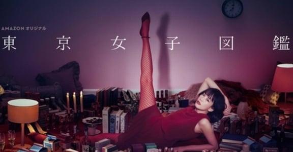 《東京女子圖鑑》:我不必得眾人疼,只願招惹自己喜歡